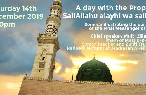 A day with the Prophet SallAllahu alayhi wa sallam