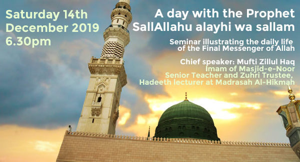 A day with the Prophet SallAllahu alayhi wa sallam